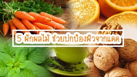 5 ผักผลไม้ ช่วยปกป้องผิวจากแดด เพราะกันแดดคงไม่พอ!!