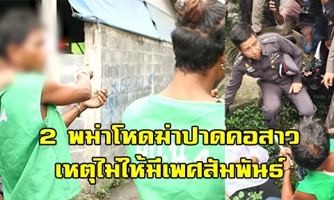 จับชายชาวพม่า 2 ราย ดื่มเหล้า-เสพยา เกิดมีอารมณ์ทางเพศหวังขืนใจสาว แต่ขัดขืนจึงฆ่าปาดคอทิ้งท่อระบายน้ำ !!!