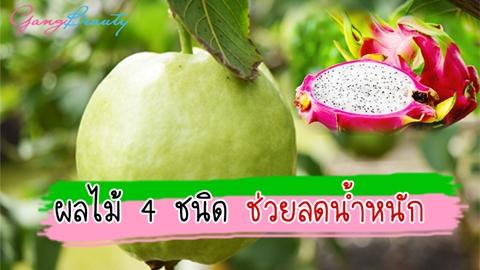 ผลไม้ 4 ชนิด ทานแทนขนมหวาน รับรองผอมชัวร์