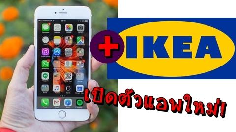 IKEA จับมือ Apple ปล่อยแอพจำลองเฟอร์นิเจอร์ ใช้โคตรง่าย!