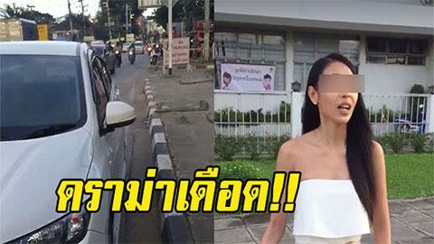 ดราม่าเดือด!! สาวสวยโวยตำรวจล็อกล้อ ข้อหาจอดรถที่ขาว-ดำ