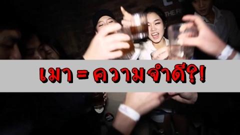 นอกจากเมา เหล้ายังช่วยให้ความจำดีได้ด้วย!