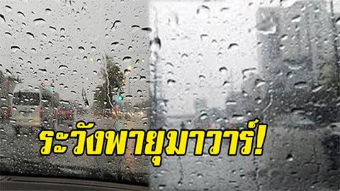 ระวัง พายุมาวาร์!! กรมอุตุฯ เตือน 31 จังหวัดเสี่ยงโดนฝนถล่มวันเสาร์-อาทิตย์นี้