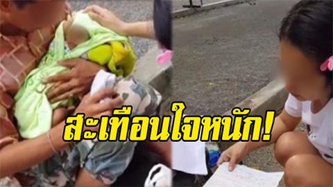 สุดสะเทือนใจ!! พ่อนั่งอุ้มลูกน้อย 22 วัน ร้องไห้ริมถนนหลังโดยเมียทิ้งหอบเงินหนี