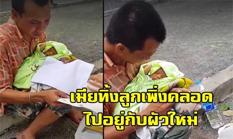 สลด !! หนุ่มนั่งกอดลูกร้องไห้หน้าหมอชิต หลังเมียทิ้งลูกน้อยเพิ่งคลอด 22 วัน ไปอยู่กับผัวให