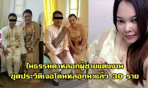 สาวหลอกผู้ชายแต่งงานทีเดียว 5 ราย ก่อนเชิดเงินสินสอดหนี ทิ้งฝ่ายชายเป็นหนีก้อนโต !!!