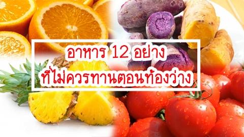 ท้องว่าอย่ากิน!! อาหาร 12 อย่างที่ไม่ควรทานตอนท้องว่าง