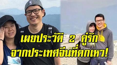 เผยประวัติ 2 คู่รักจากประเทศจีนตกเหวใกล้กับจุดพบศพ 2 นักศึกษาไทยในสหรัฐฯ