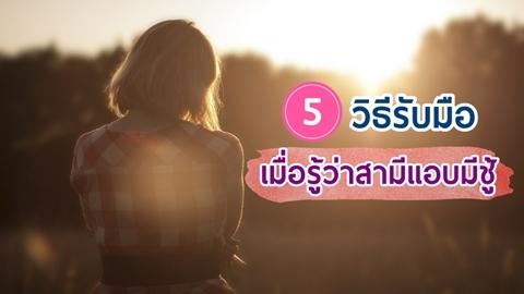 สู้ด้วยตัวเอง!! 5 วิธีรับมือเมื่อรู้ว่าสามีแอบคบชู้กับผู้หญิงอื่น