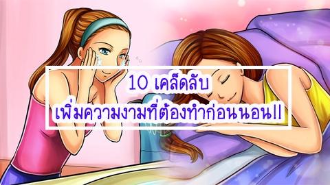10 เคล็ดลับเพิ่มความงามที่ต้องทำก่อนนอน!!
