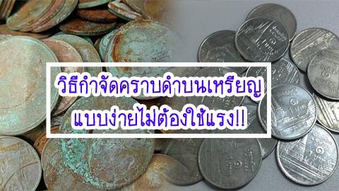 วิธีกำจัดคราบดำบนเหรียญแบบง่ายไม่ต้องใช้แรง!!