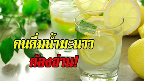 รู้หรือไม่? ดื่มน้ำมะนาวอุ่นๆ ตอนเช้าช่วย ได้ประโยชน์มหาศาล!!