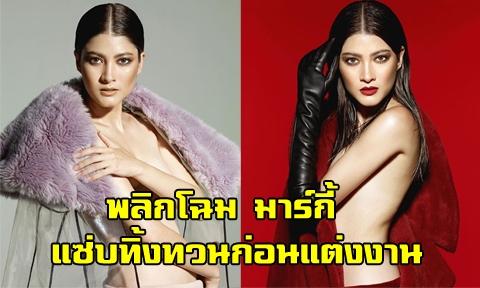 เผ็ดเบอร์แรง สาวมาร์กี้ ราศรี อวดความแซ่งขึ้นปกนิตยสาร ELLE Thailand ก่อนแต่งงาน !!!