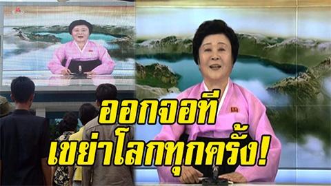 เผยประวัติ!! ผู้ประกาศหญิงวัยอาวุโสของเกาหลีเหนือ ออกจอทีเขย่าโลกทุกครั้ง