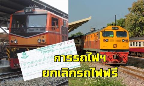 การรถไฟแห่งประเทศไทย ประกาศยกเลิกบริการรถไฟฟรี เริ่ม 1 ตุลาคมนี้ !!!