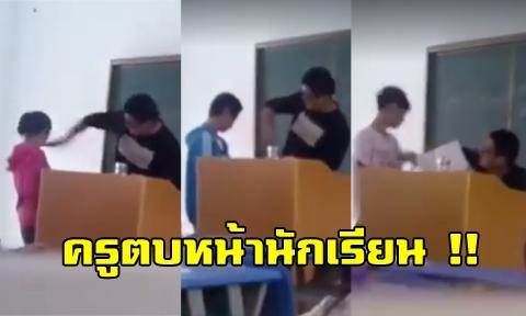 ทำโทษโหด เด็กไม่ทำการบ้านส่ง ครูหนุ่มตบหน้าหันนักเรียนกว่า 20 คน !!!! (คลิป)
