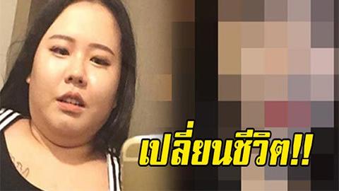 สุดยอด!!! เปลี่ยนชีวิต สาวเกาหลี น้ำหนัก 84 กิโลทุ่มลดหุ่นกว่า 30 กิโลภายในหกเดือน บอกเลยสวยปังมาก