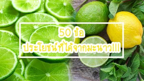 50 ข้อ ประโยชน์ที่ได้จากมะนาว!!!