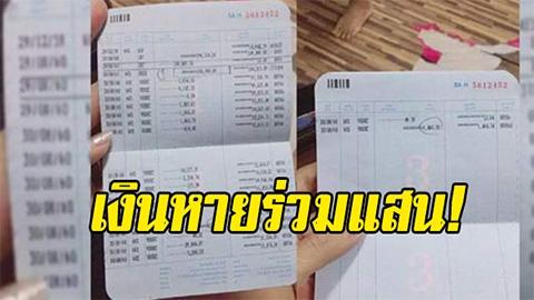 สาวร้องให้ช่วย!! เงินในบัญชีกรุงไทยหายร่วมแสน