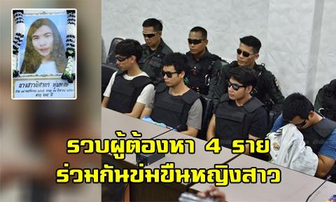 สอบเครียด 4 ผู้ต้องหา คดีฆ่าผู้คอ ''น้องบุ๋ม'' สาววัย 24 ปี คาประตูลูกบิด !!!