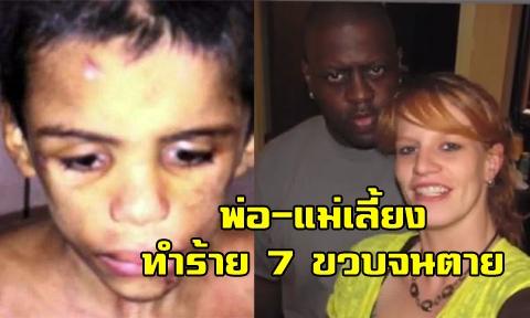 จำคุกตลอดชีวิต !! พ่อแท้ๆ-แม่เลี้ยง ร่วมมือทารุณกรรมดช.วัย 7 ขวบ เสียชีวิตก่อนโยนล่าให้หมู