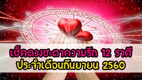 เช็คดวงชะตาความรัก 12 ราศี ประจำเดือนกันยายน 2560