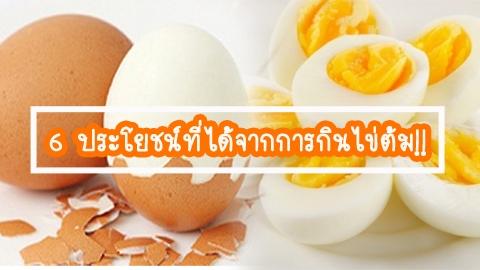 6 ประโยชน์ที่ได้จากการกินไข่ต้ม!!