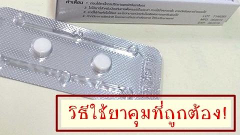 วิธีกินยาคุมกำเนิดฉบับเข้าใจง่าย ป้องกันการท้อง 99%!