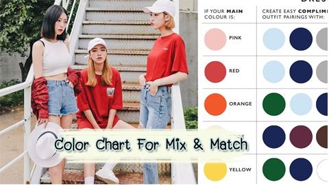 แจกคู่มือชาร์ตสีสอนจับคู่สีเสื้อผ้าให้ดูลงตัวแบบเนตไอดอล ทำตามง่าย ใส่ยังไงก็รอด !!