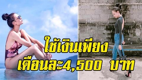 ทำได้ไง!! นางเอกฮอตคนเดียว ที่ใช้เงินเพียงเดือนละ 4,500 บาท