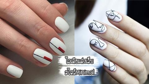 รวมไอเดียแต่งเล็บชิคๆ แบบ Minimal nails!