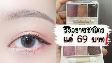 รีวิวเนรมิตดวงตาสวยด้วยอายชาโดว ราคาแค่ 69 บาท !!! #ถูกและดี