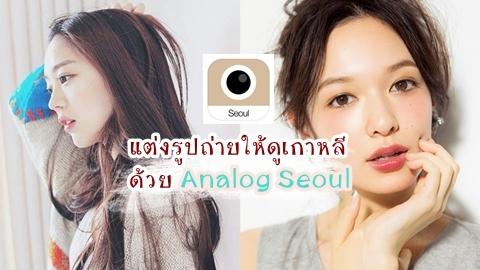 แต่งรูปสวยแบบสาวเกาหลี ด้วยแอพมือถือ Analog Seoul!