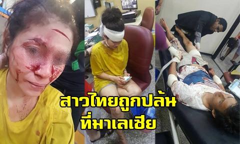 เตือนภัย !! สาวไทยโดนปล้นโหด ถูกฟันแผลเหวอะเลือดโชกหน้าที่มาเลเซีย !!!