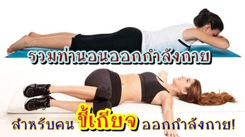 รวมท่านอนออกกำลังกาย ได้ผลจริง สำหรับใครที่ขี้เกียจสุดๆ!
