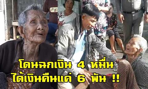 ยายวัย 88 ปี เครียดหนักหลังโดนชายวัย 58 ปี ขโมยเงินเก็บทั้งชีวิตกว่า 4 หมื่นบาท เหตุเพราะต