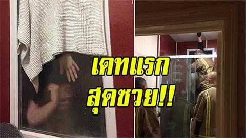 เดทแรกสุดซวย!! สาวหัวทิ่มกลางร่องหน้าต่าง หลังแอบเก็บอึโยนทิ้ง