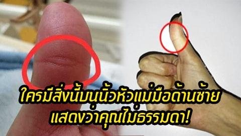 ''ตาวิเศษ'' สัญลักษณบนหัวแม่มือ ที่บ่งบอกว่า คุณเป็นคนไม่ธรรมดา