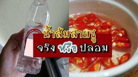 เช็คกันเถอะ น้ำส้มสายชูในครัว ของจริงหรือของปลอม!