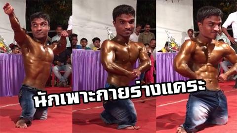 ชอบมั้ยผู้ชายมีกล้าม!!นักเพาะกาย ร่างแคระ ผู้ที่มีความแข็งแกร่งเกินตัว