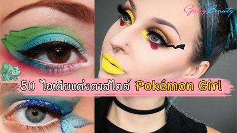 50 ไอเดียแต่งตาสไตล์ ' Pokemon Girl ' สวย เก๋ ไม่ซ้ำใคร