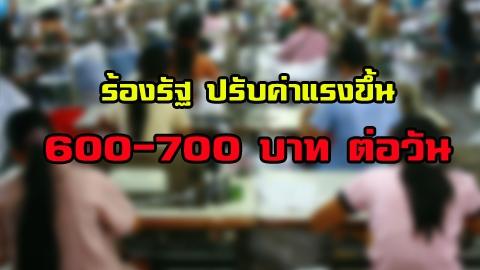 เครือข่ายแรงงาน ร้องรัฐ ปรับค่าแรงขึ้น 600-700 บาท ต่อวัน