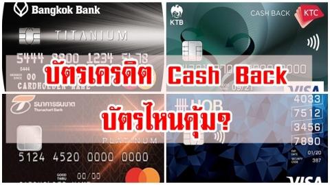 รู้ไว้ใช่ว่า!! บัตรเครดิต Cash Back บัตรไหนคุ้มสุด