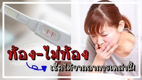 เช็คให้ชัวร์ ท้องหรือไม่ท้อง ด้วยอาการเหล่านี้!