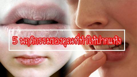หยุดทำได้แล้ว!! 5 พฤติกรรมของคุณที่ทำให้ปากแห้ง