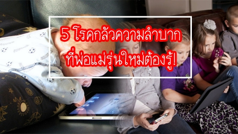 5 โรคกลัวความลำบาก ที่พ่อแม่รุ่นใหม่ต้องรู้!