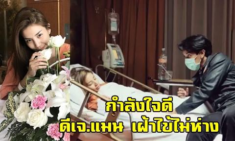 ''ดีเจ.แมน'' เฝ้าไข้ ''ใบเตย'' หลังทรุดนอนป่วยที่โรงพยาบาล-ป่วยไข้หวัดใหญ่ ทั้งขอโทษแฟนเพลง !!!