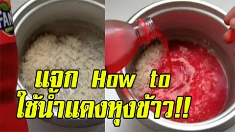 ใช้น้ำแดงหุงข้าว!! เมนูสุดอร่อยที่บอกเลยว่าผลลัพธ์ที่ได้มานั้น ช่างน่าลิ้มลองเหลือเกิน