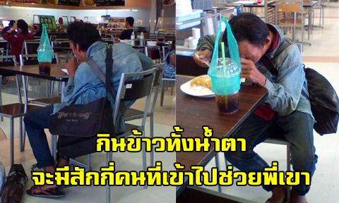 ทนดูไม่ไหวต้องเข้าช่วย !! หลังมีชายแต่งตัวมอซอเข้าศูนย์อาหาร แต่ถูกมองด้วยสายตารังเกลียด ก่อนจะนั่งทานอาหารเหลือ !!!