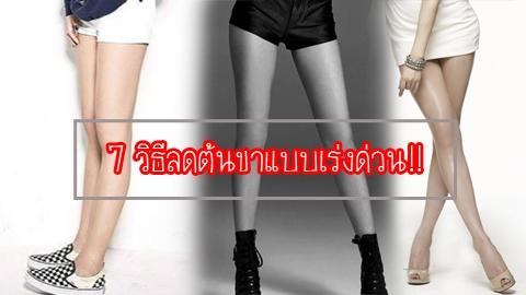 ขาสวยแบบทันใจ! 7 วิธีลดต้นขาแบบเร่งด่วน!!